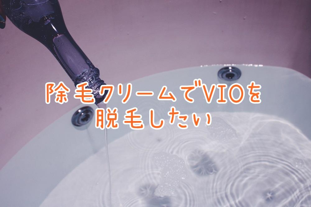 除毛クリームでVIOを脱毛する方法の画像